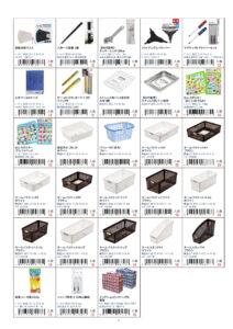 株式会社ニッパン6月新入荷商品