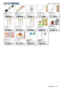 100円ショップの卸問屋、ニッパンの2021年7月新商品です。