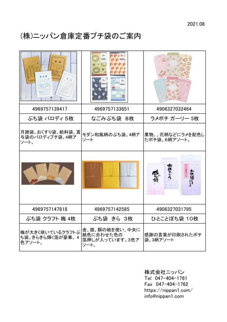 1000円雑貨プチ袋(ぽち袋Iリスト