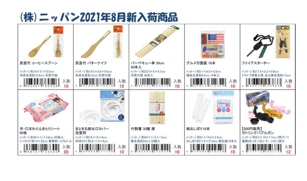 株式会社ニッパン2021年8月新入荷商品